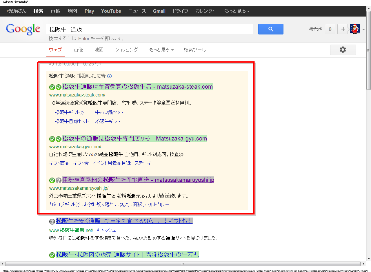 Google様の場合